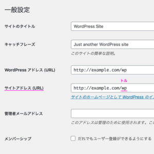 サブディレクトリに新規インストールした、WordPressのサイトアドレスURLを変更する方法