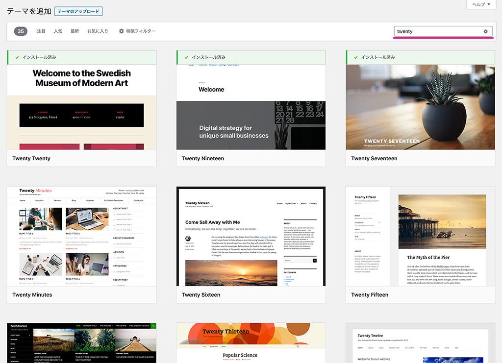 WordPressのテーマを選ぶ(テーマの探し方)