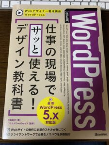 [改訂版]WordPress 仕事の現場でサッと使える! デザイン教科書